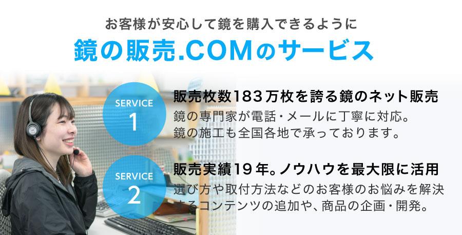 鏡の販売.COMのサービス - お客様が安心してガラスを購入できるように