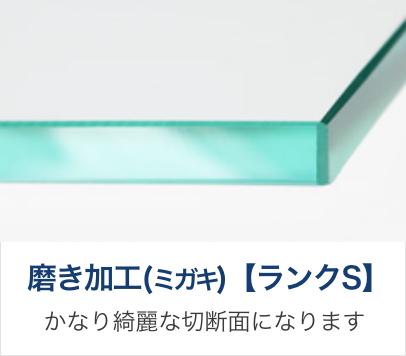 磨き加工(ミガキ)【ランクS】拡大
